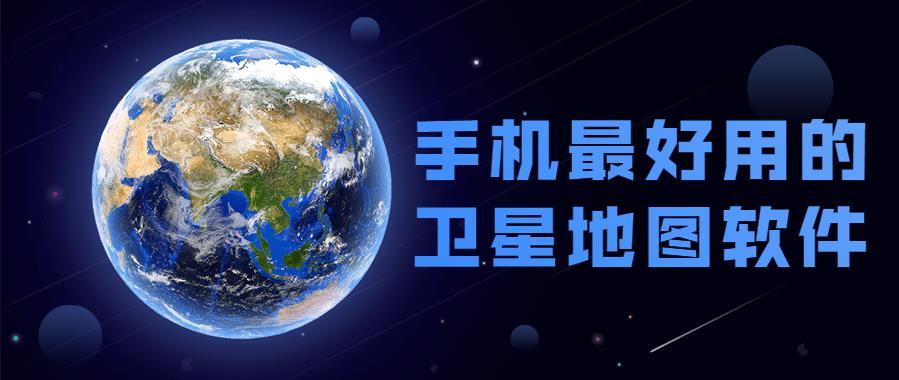 手机最好用的卫星地图软件