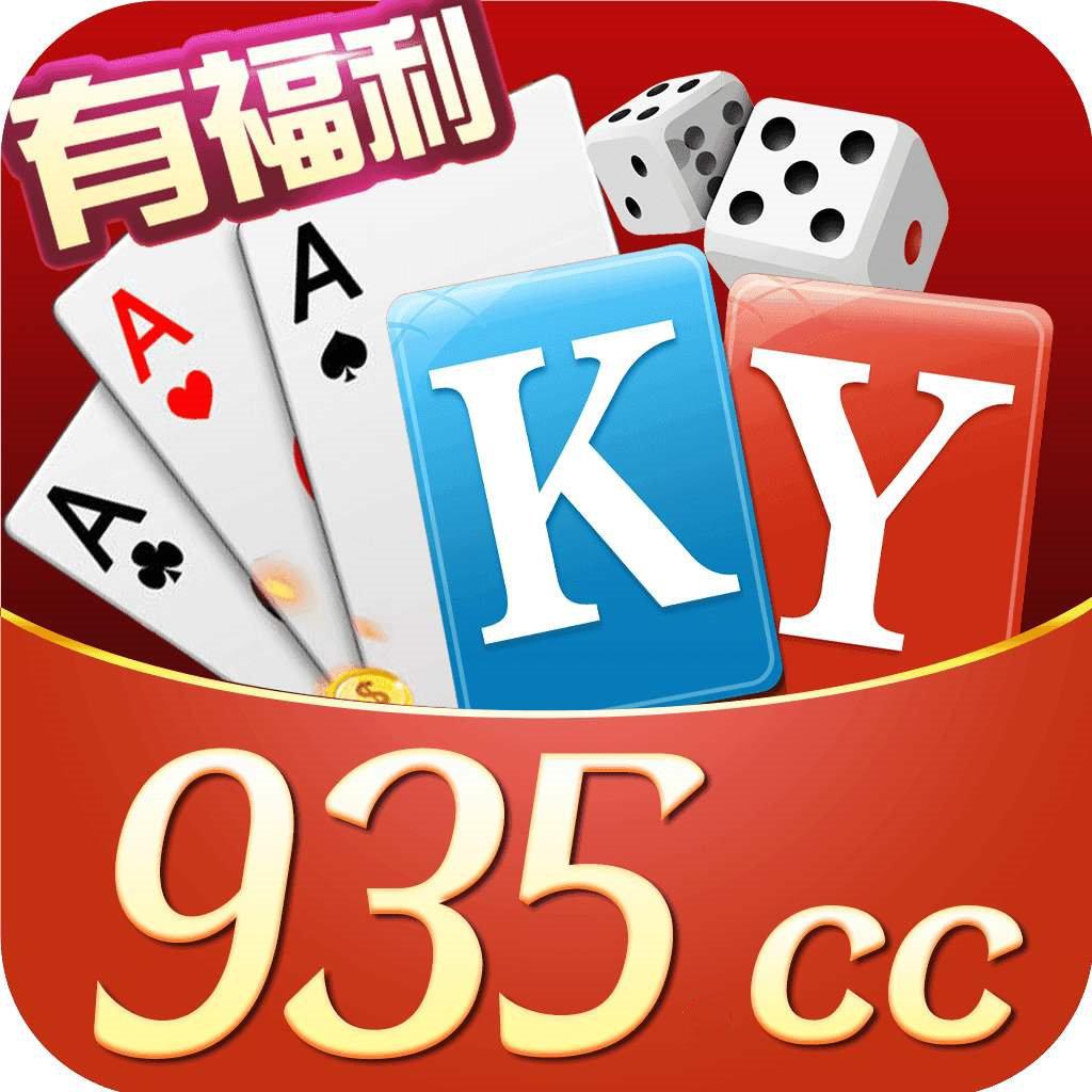 开元935cc棋牌app