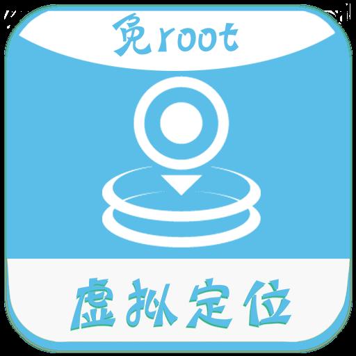 免root定位修改软件