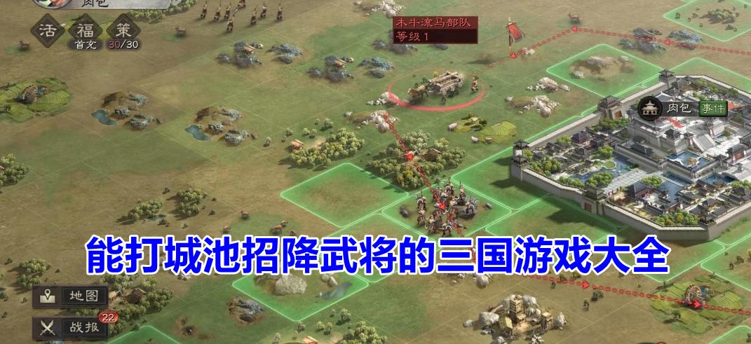 能打城池招降武将的三国游戏大全