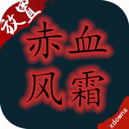 赤血风霜文字版