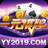 yy2021一元棋牌游戏