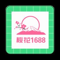 樱花1688代购