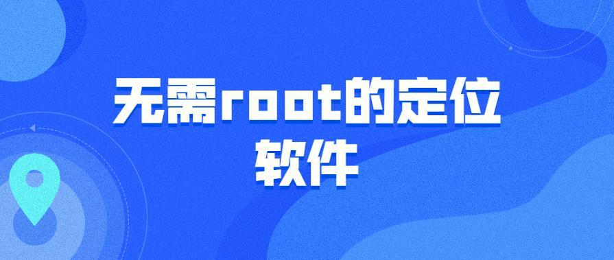 无需root的定位软件