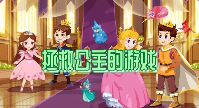 拯救公主的游戏
