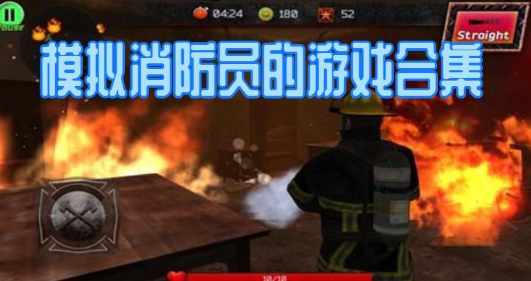 模拟消防员的游戏合集