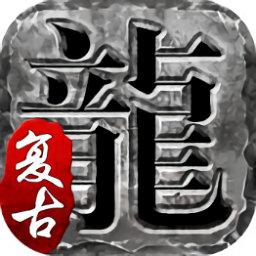 火龙复古1.76官方版