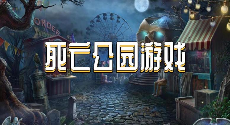 死亡公園游戲