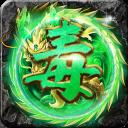 绿毒紫霞公益服
