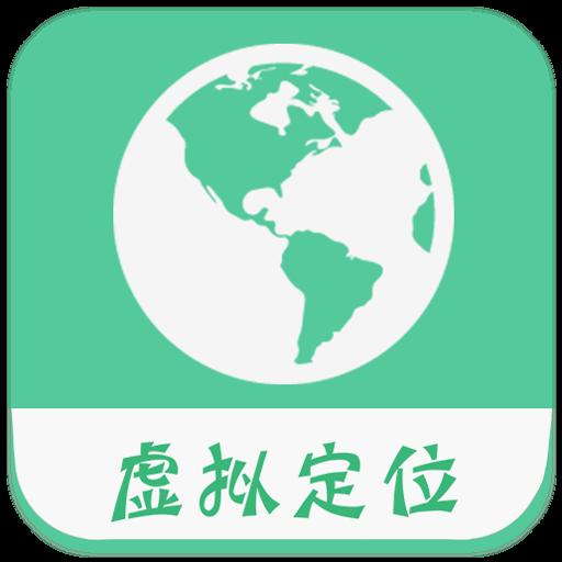 王者荣耀分身修改定位app
