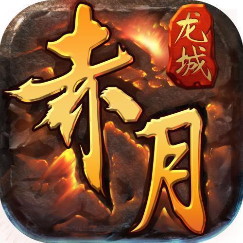 赤月龙城com