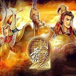 三国霸业3破解版中文版