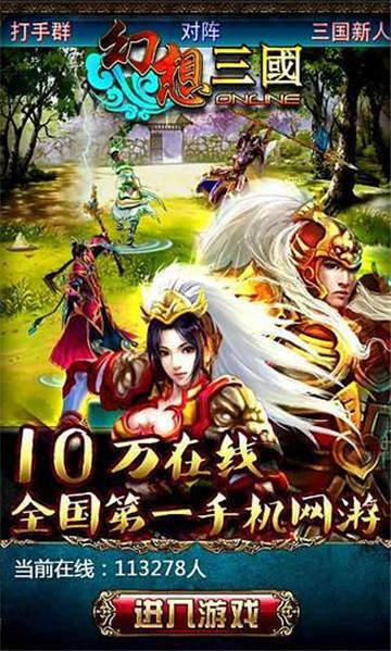 幻想三国汉风高清版图3