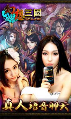 汉风幻想三国ol2.0
