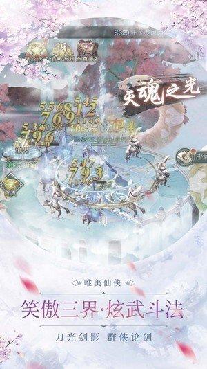 流云剑神传图2