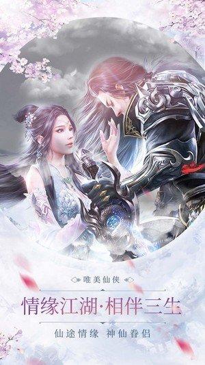 流云剑神传图4