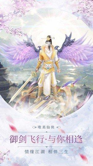 流云剑神传图3