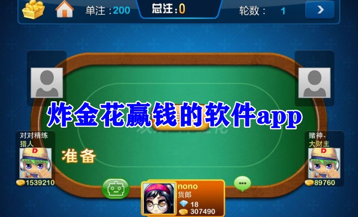 炸金花贏錢的軟件app
