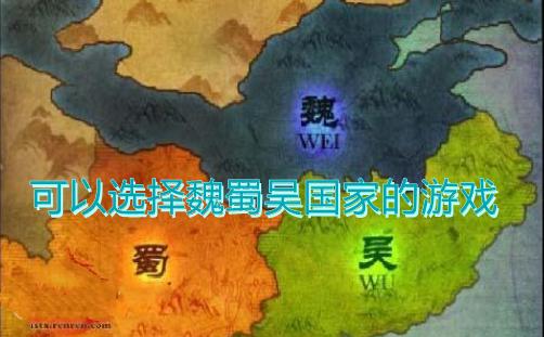 可以选择魏蜀吴国家的游戏