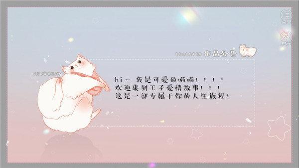 王子爱情故事橙光破解版2021图2