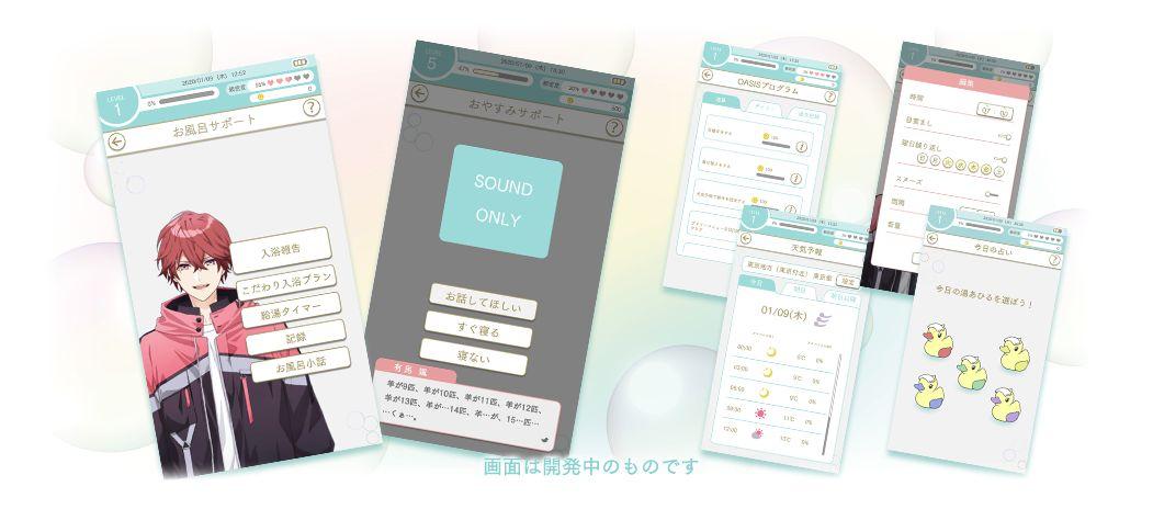 浴恋我的专属入浴执事汉化版图4