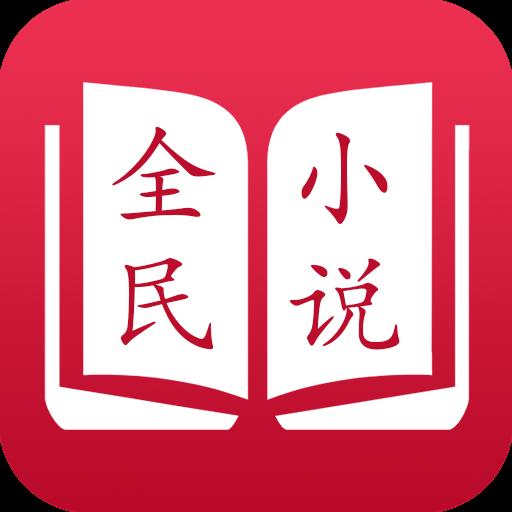 全民小说阅读器app