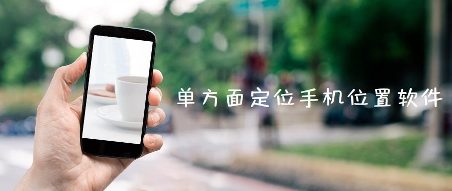 单方面定位手机位置软件