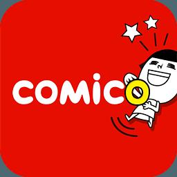 comico漫画破解版