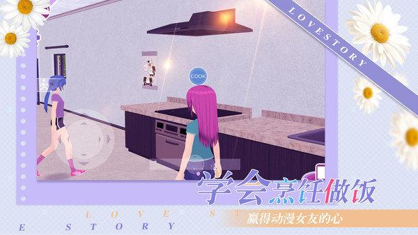 少女约会模拟器中文版图4