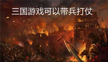 三國游戲可以帶兵打仗