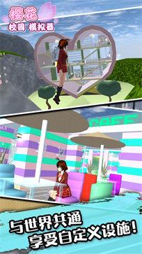 樱花校园模拟器最新版旗袍图1