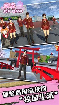 樱花校园模拟器最新版旗袍图3