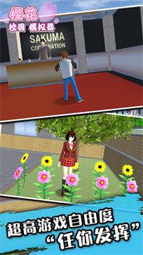 樱花校园模拟器最新版旗袍图2