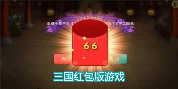三国红包版游戏
