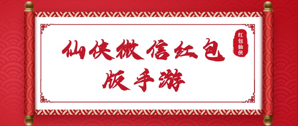 仙侠微信红包版手游