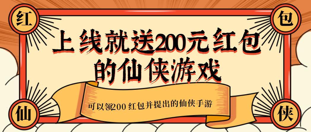 上线就送200元红包的仙侠游戏