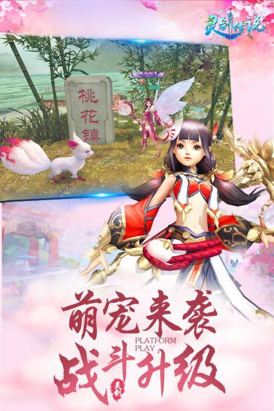 灵剑传说安卓版图2