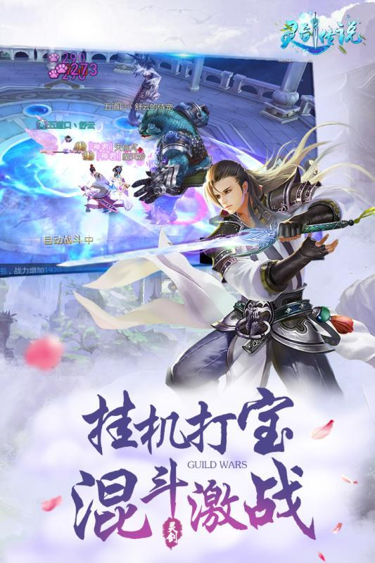 灵剑传说安卓版图1