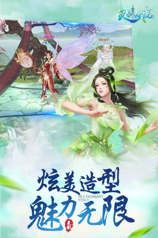 灵剑传说安卓版图3