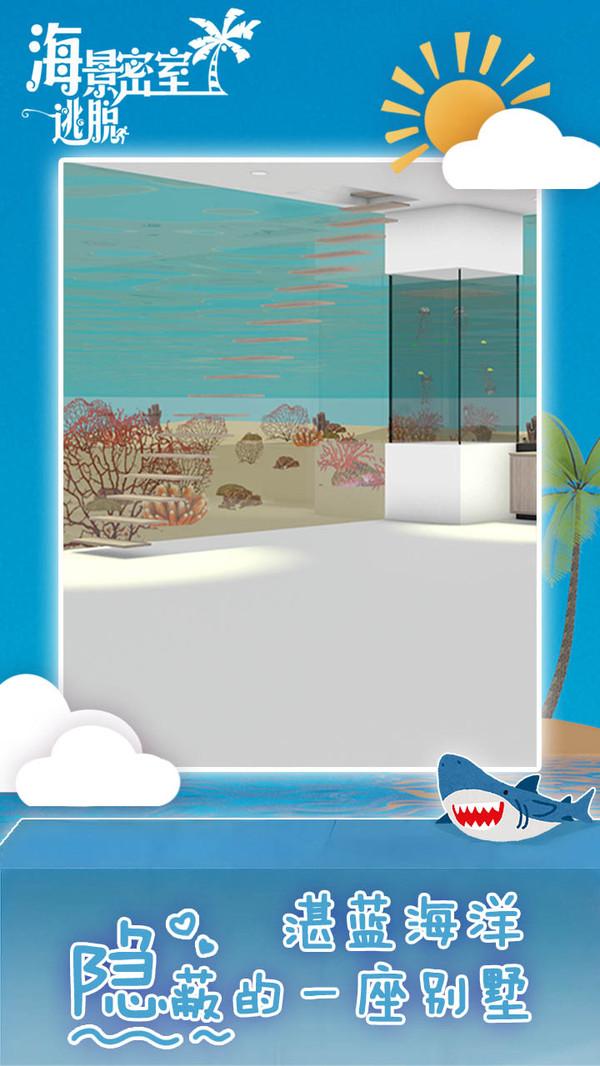 海景密室逃脱官网版图2