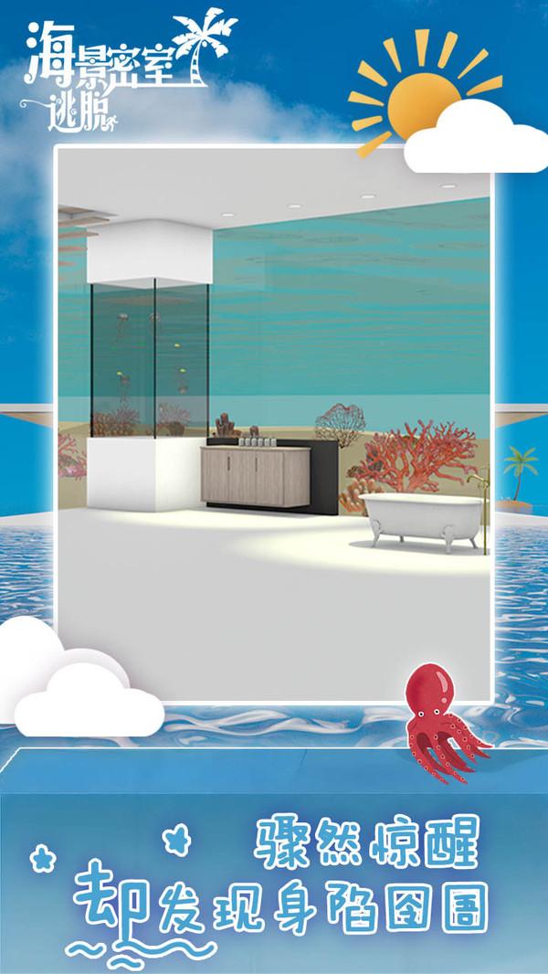 海景密室逃脱官网版图3
