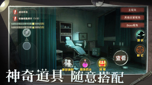 恐怖躲猫猫2官网版图3