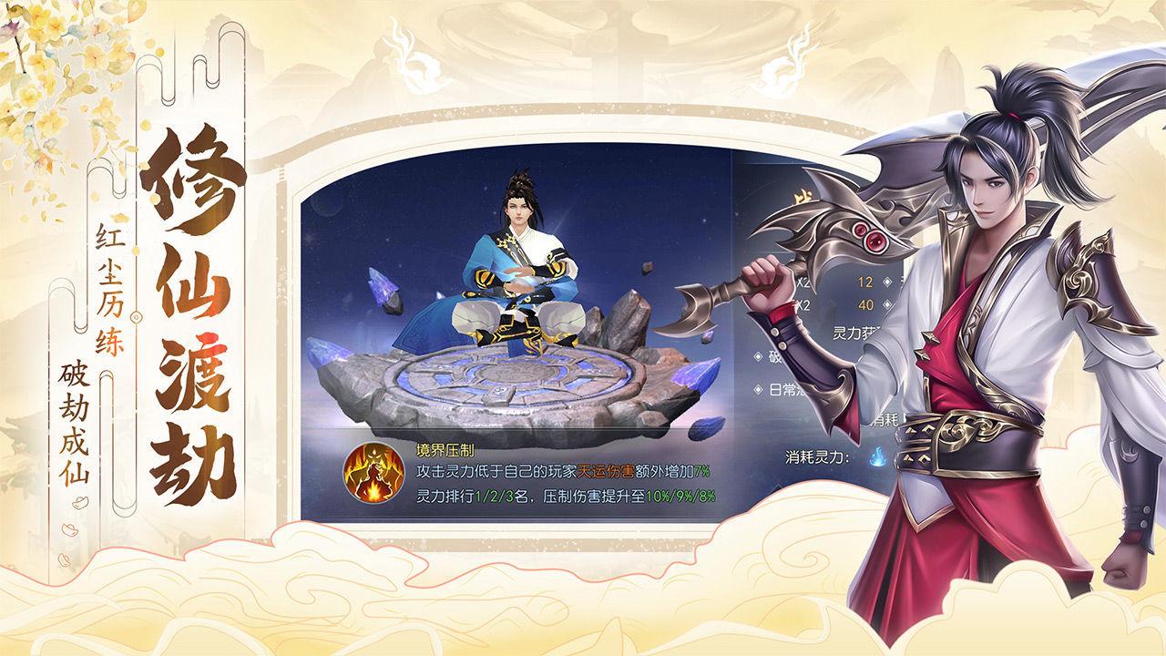 妖皇神王手游图4