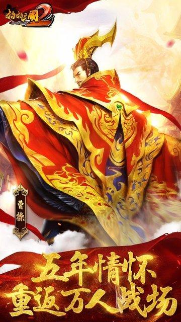 啪啪三国2汉风版图1
