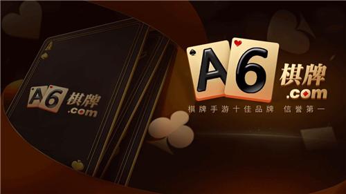 a6棋牌娱乐app图1