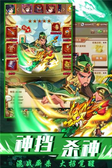 龙魂三国HD安卓版图5