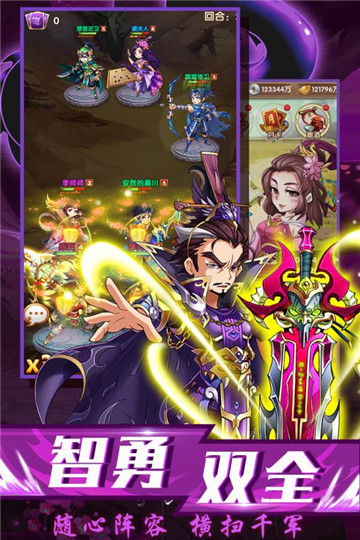 龙魂三国HD安卓版图4