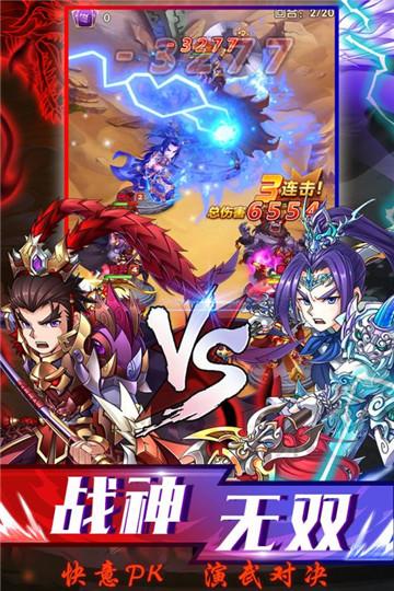 龙魂三国HD安卓版图3