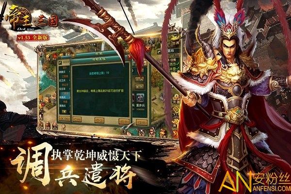 帝王三国华为经典版图2