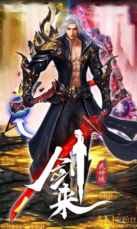 剑来武神境bt版图4